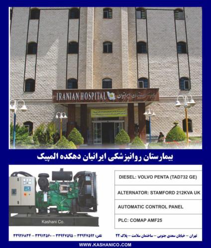 بیمارستان روانپزشکی ایرانیان دهکده المپیک