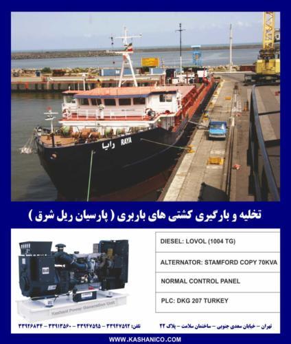 تخلیه و بارگیری کشتی های باربری-پارسیان ریل شرق