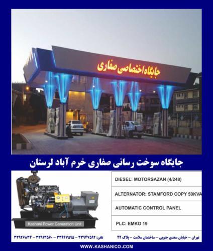 جایگاه سوخت رسانی صفاری خرم آباد لرستان