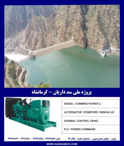 سد داریان - کرمانشاه