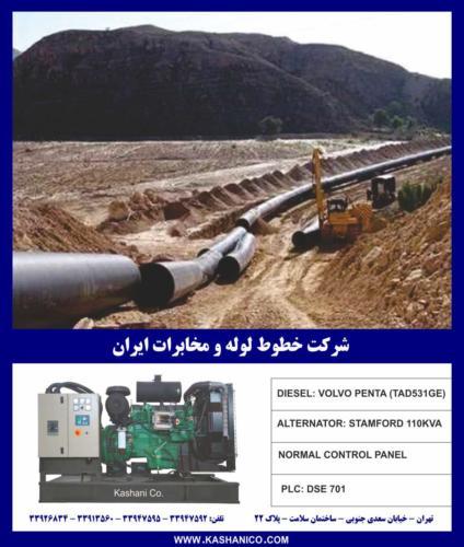 شرکت خطوط لوله و مخابرات ایران