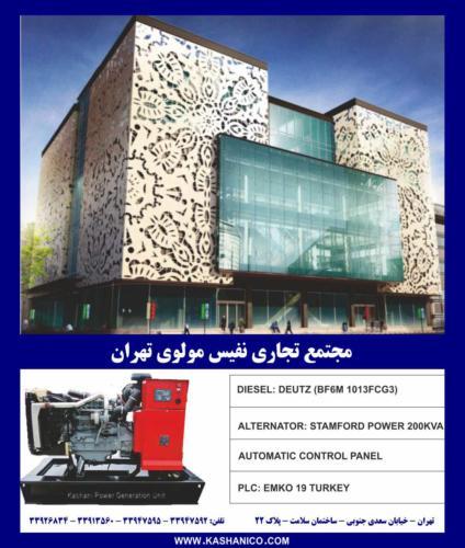 مجتمع تجاری نفیس مولوی تهران
