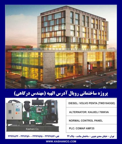 پروژه ساختمانی رویال الهیه