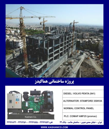 پروژه ساختمانی هماکیدز