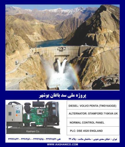پروژه ملی سد باغان بوشهر