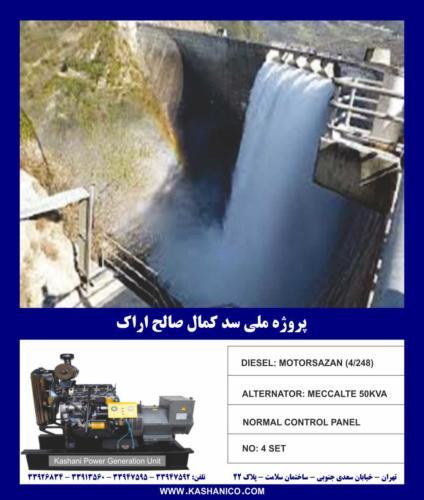 پروژه ملی سد کمال صالح اراک