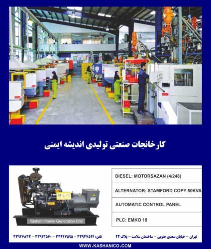 کارخانجات صنعتی تولیدی اندیشه ایمنی