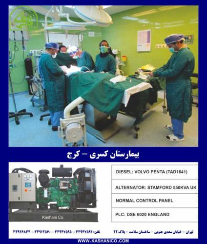 بیمارستان کسری - کرج