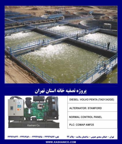 تصفیه خانه استان تهران
