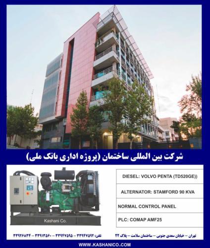 پروژه اداری بانک ملی