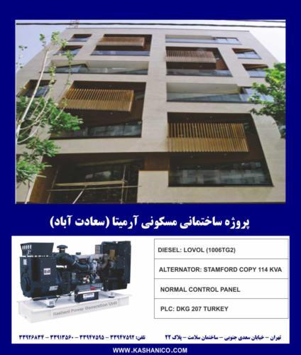 پروژه ساختمانی مسکونی آرمیتا