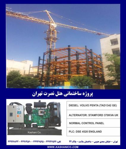 پروژه ساختمانی هتل نصرت تهران