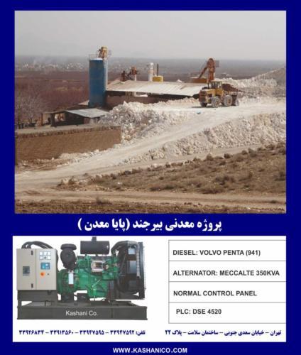 پروژه معدنی بیرجند (پایا معدن )