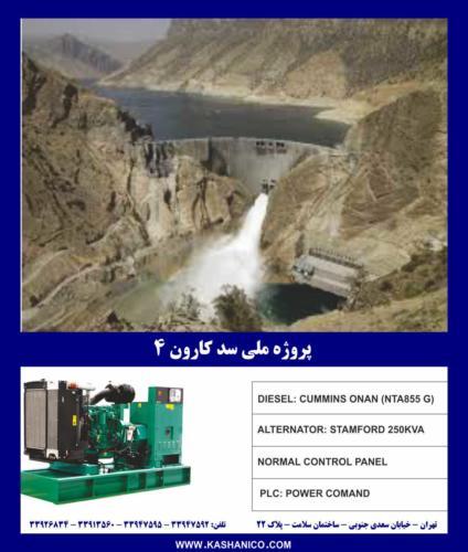 پروژه ملی سد کارون 4