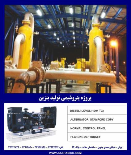 پروژه پتروشیمی تولید بنزین